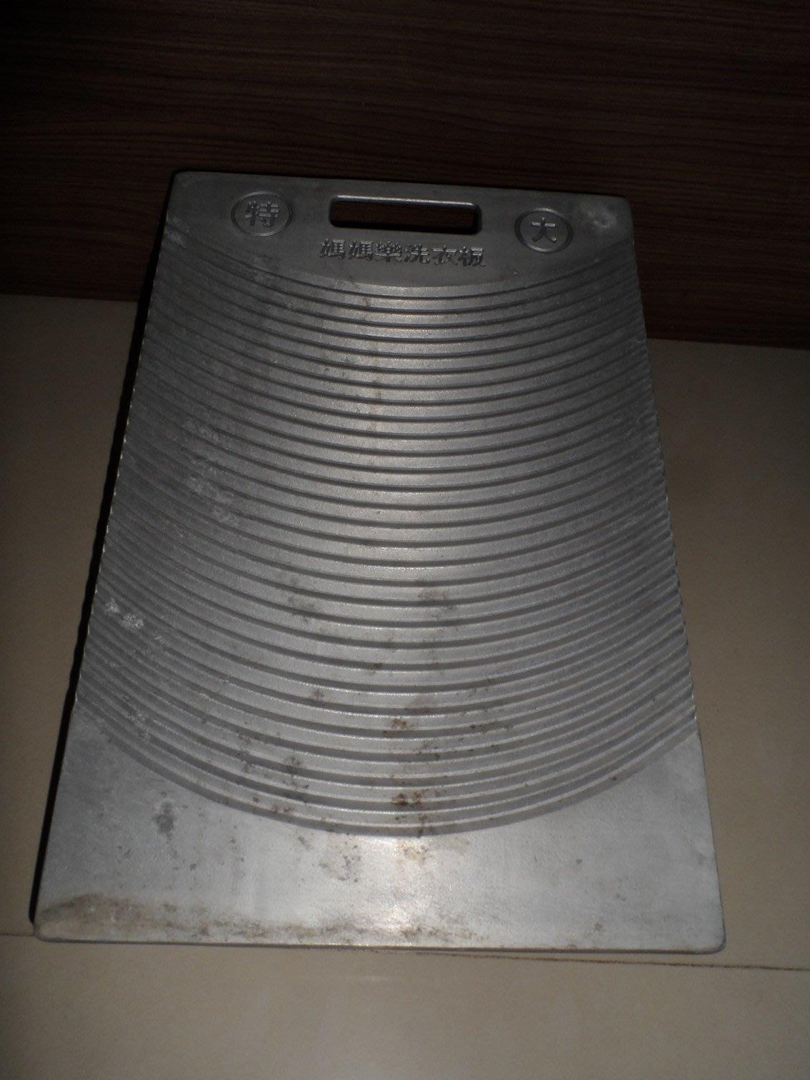 鋁製特大洗衣板