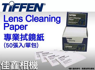 @佳鑫相機@(全新品)TIFFEN Lens Cleaning Paper 專業拭鏡紙 正成公司貨 (50張/包) 清潔濾鏡