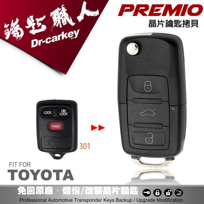 【汽車鑰匙職人】TOYOTA PREMIO 豐田汽車晶片鑰匙 新增鑰匙 摺疊鑰匙 遺失不見了
