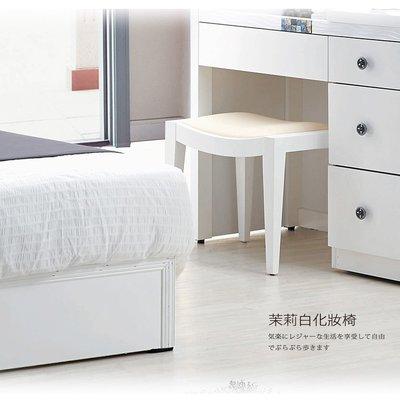 【UHO】茉莉白烤漆化妝椅,免運費HO...