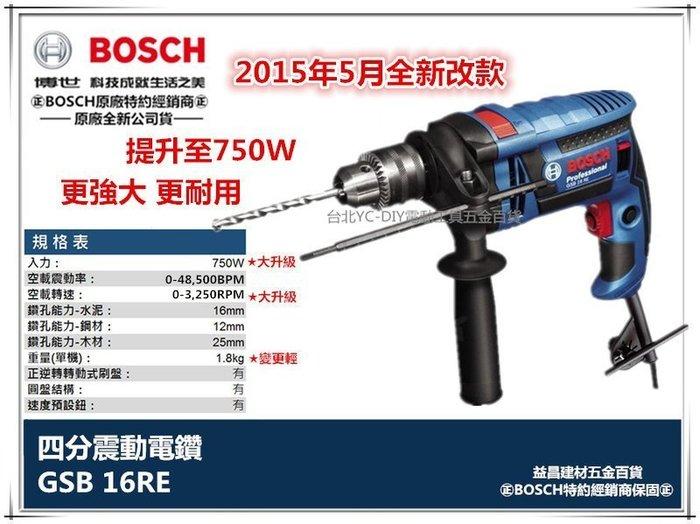 【台北益昌】2015年5月改款上市  德國 BOSCH GSB 16RE 四分震動電鑽 750W大升級 可調速