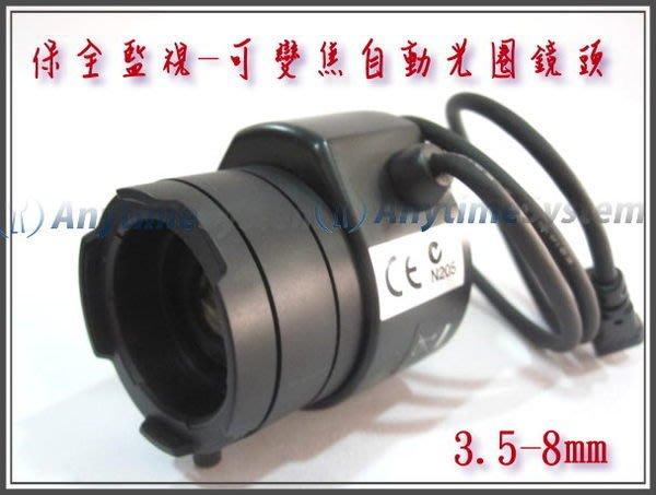 安力泰系統~ 槍型攝影機專用【3.5~8mm】自動光圈手調變焦鏡頭-800元