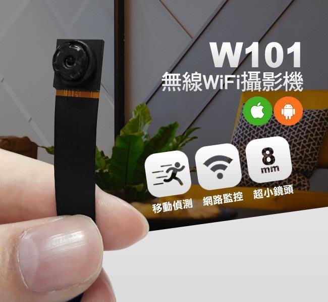 NCC認證 W101夜視 無線WIFI攝影機 WiFi遠程即時手機監控手機監看 無線遠端針孔攝影機針孔監視器材