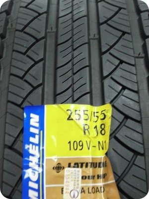 ***天下第一輪***MICHELIN 米其林 LATITUDE TOUR HP 255/55/18 完工價7800