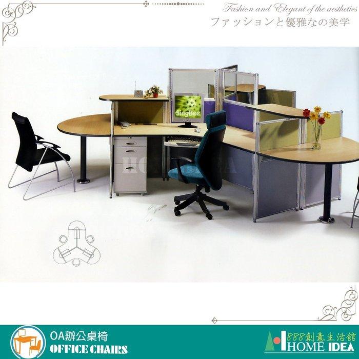 『888創意生活館』176-001-21屏風隔間高隔間活動櫃規劃$1元(23OA辦公桌辦公椅書桌l型會議桌電)屏東家具
