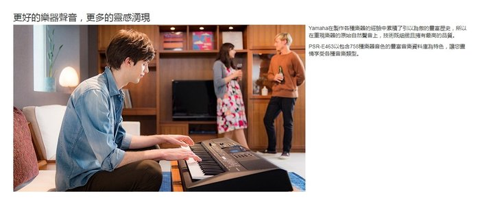 【名人樂器】Yamaha PSR-E463 61鍵 電子琴 (不含腳架)