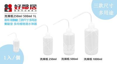 【好鄰居】洗滌瓶 250ml/個 量大另有優惠 多肉植物澆水神器 塑膠瓶 實驗室耗材 洗滌瓶 居家用洗滌瓶 花草澆水瓶
