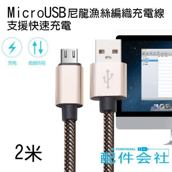 Micro USB 傳輸線2.4A 快充線 2米 快速充電 漁絲編織線 充電線 數據線 傳輸線 HTC SONY
