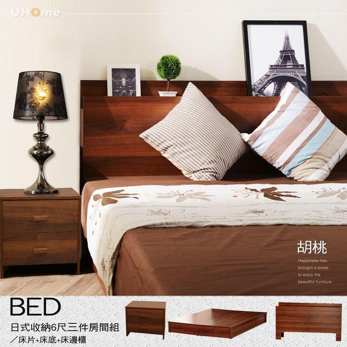 床架【UHO】日式收納多功能 6尺雙人加大三件 床組  免運費