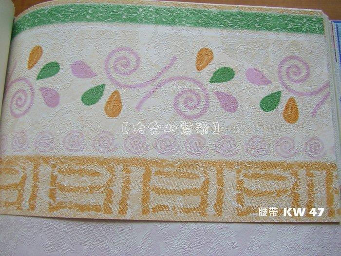 【大台北裝潢】KW台灣現貨兒童壁紙* 可愛圖騰腰帶(3色) 每支650元