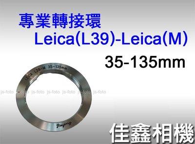@佳鑫相機@(全新品)專業轉接環 L(M39)-Leica(M) (35/135mm)(6bit) L39螺牙鏡頭 轉 Leica M插刀口