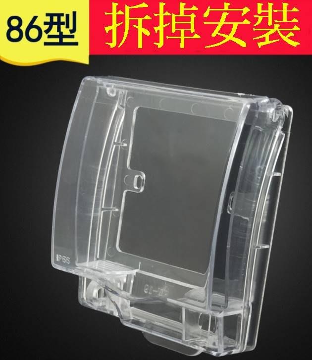 31#透明色安全保護防水蓋子,120開關插座盒蓋板 防水盒子,防雨罩防濺盒,防潮防塵防潑水防漏電觸電傷亡,厠所浴室戶外