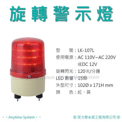 安力泰系統~LK-107L 旋轉警示燈10cm∮→直購$750元☆