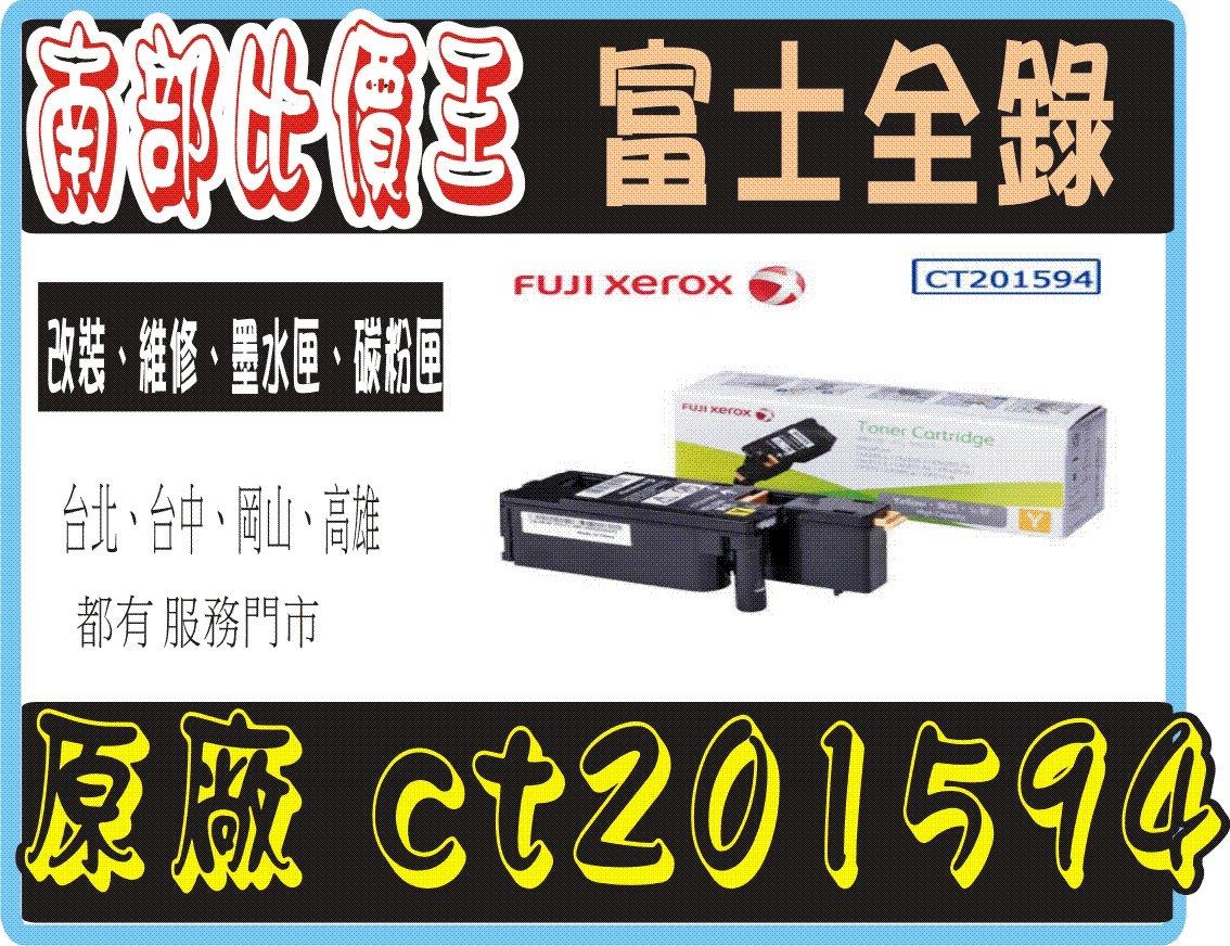 FujiXerox CT201594黃色高容量碳粉(1400張)CM205F/CP215w/CM215b/CM215fw