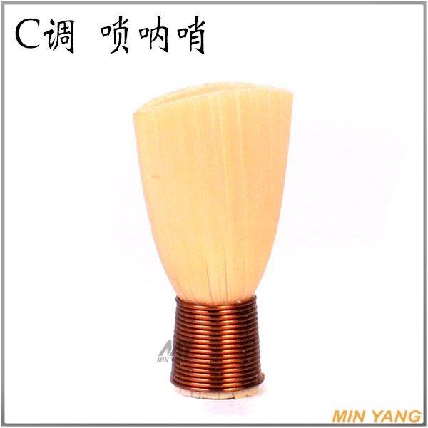 【民揚樂器】嗩吶哨 C調 王氏