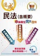 【鼎文公職國考購書館㊣】國營事業考試-民法(含概要)申論題型完全攻略-THD14