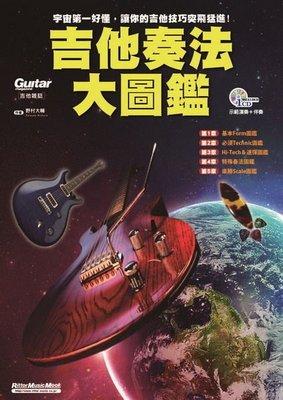 ☆ 唐尼樂器︵☆電吉他教學系列-吉他奏法大圖鑑(宇宙第一好懂,讓你的吉他技巧突飛猛進)