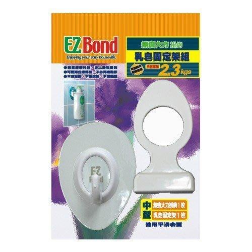 EZ Bond 乳皂固定架組 內含掛勾+乳皂架,不須貼膠、不留痕跡、不傷牆面、可重複使用