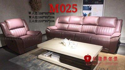 [紅蘋果傢俱] HR-M025  加拿大進口牛皮電動沙發 數千坪展示