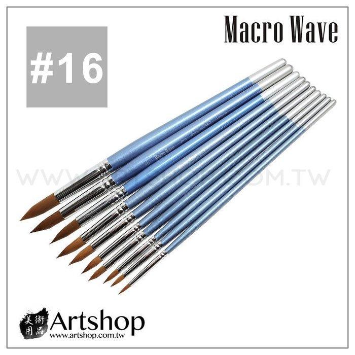 【Artshop美術用品】Macro Wave 馬可威 AR42 專家尼龍水彩筆(圓) #16
