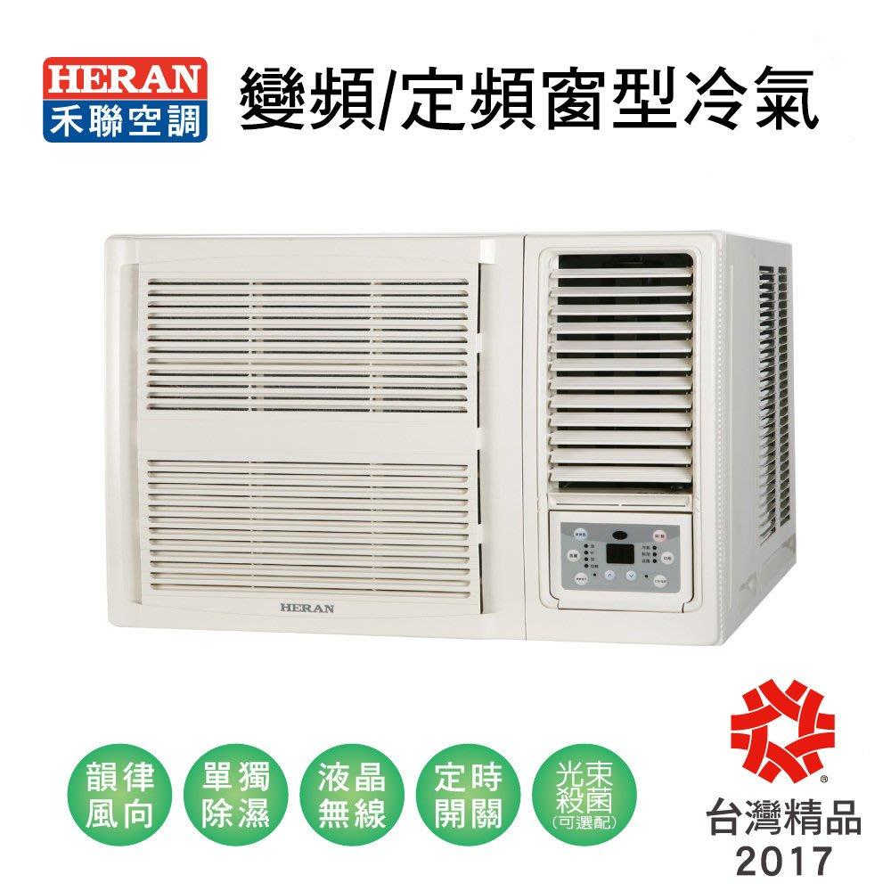 促銷活動優惠中【傑克3C小舖】HERAN禾聯R32變頻窗型冷氣【HW-GL63C】 勝大金 日立 東元