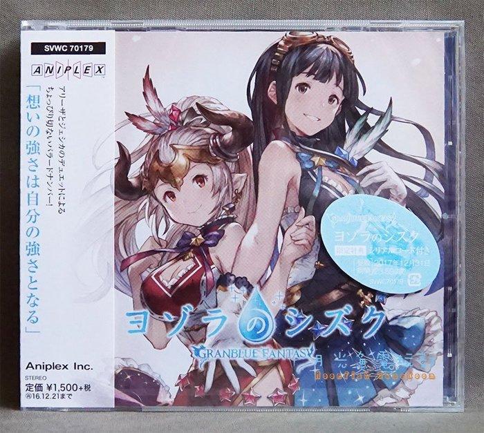 【月光魚 電玩部】現貨全新 CD 附下載碼序號 碧藍幻想 ヨゾラのシズク~GRANBLUE FANTASY~