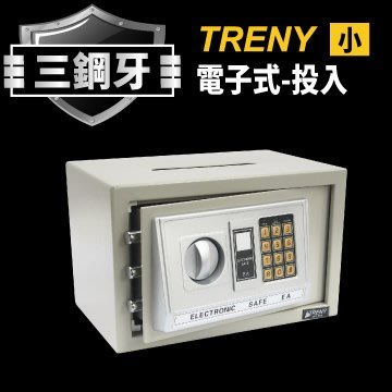 【TRENY直營】TRENY三鋼牙-電子式投入型保險箱-小 HD-6490 保固一年 金庫金櫃 保險櫃 鐵櫃 保險箱