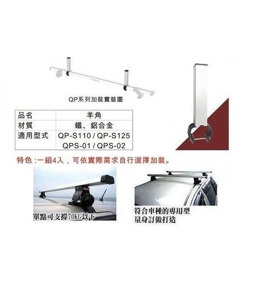 【 shanda 上大莊】 車頂架  快克認證鋁合金行李架/車頂架專用羊角 一組4隻
