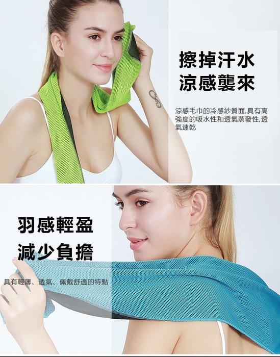 Hi Shop 戶外運動涼感吸汗速乾降溫毛巾 多色可選 多件更優惠 現貨