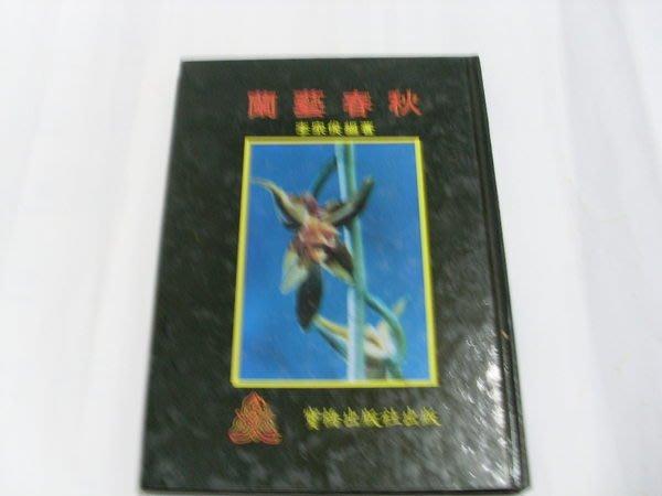 憶難忘二手書室☆民國75年出版/李宗侯編-蘭藝春秋共1本
