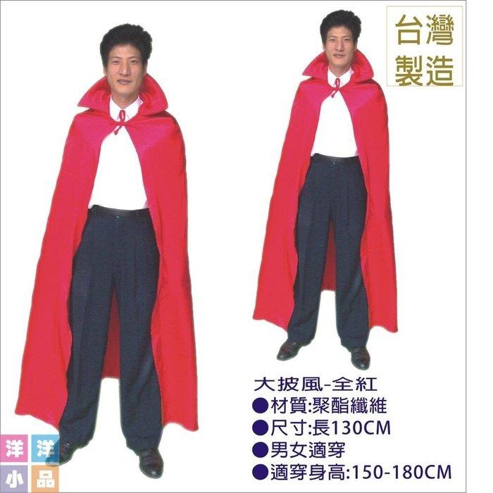 【洋洋小品】【紅色大披風】萬聖節化妝表演舞會派對造型角色扮演服裝道具