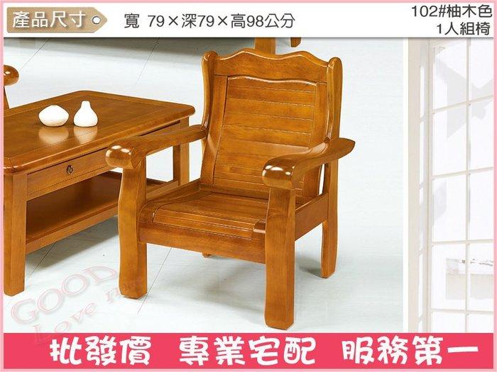 ~娜富米 ~SK~15~2 102#柚木色組椅 1人組椅 送印花座墊~  2700元