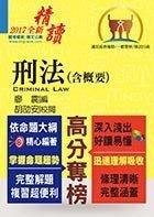 【鼎文公職國考購書館㊣】一般警察、警察升官考試 -刑法(含概要)-T5A22