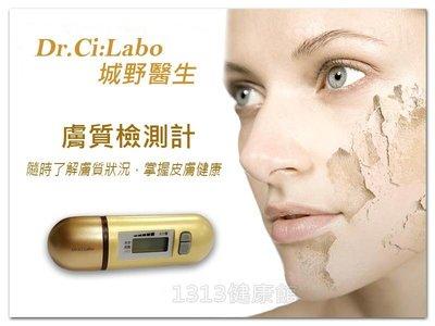 Dr. Ci:Labo城野醫生 膚質檢測計/水份計 【1313健康館】代購日本品牌