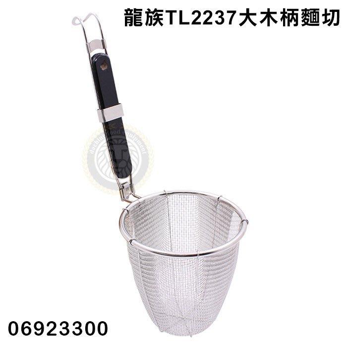 大慶餐飲設備 龍族TL2237大木柄麵切 06923300 麵切 不鏽鋼麵切 煮麵網 撈網