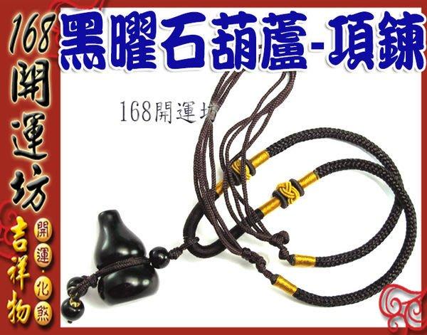 【168開運坊】葫蘆系列【除晦氣/黑曜石葫蘆--葫蘆項鍊】淨化/開光