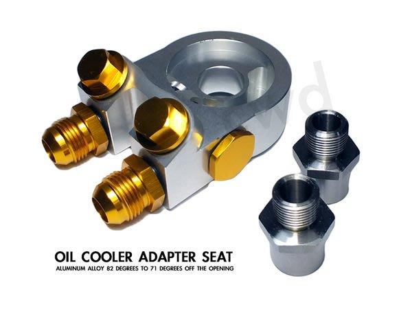☆光速改裝精品☆AN10 機油冷轉接座 油龜 恆溫 節溫器 雙角度