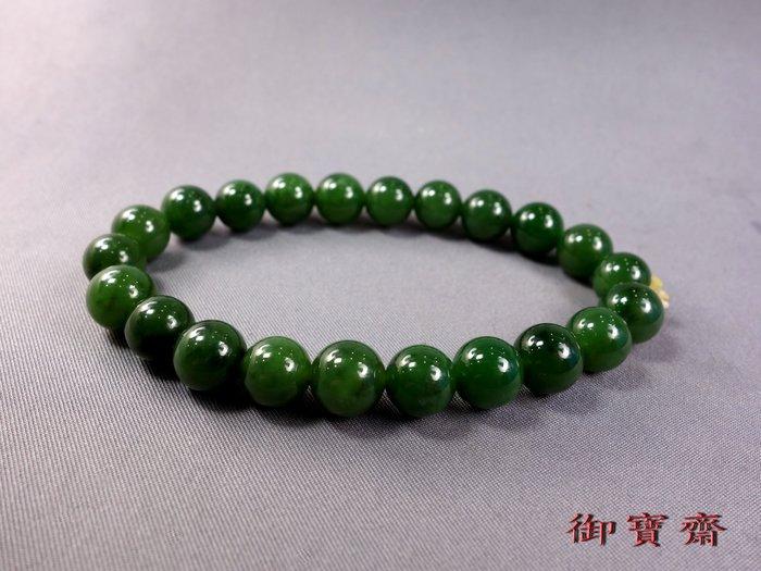 【御寶齋】--{碧玉手串}--9mm--和闐碧玉菠菜綠、色勻漂亮..// 廣告價第一標 //