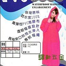 《驛新 》PVC太空雨衣 PVC雨衣 半開式雨衣 海膠布雨衣 顏色 擇【2XL藍色】