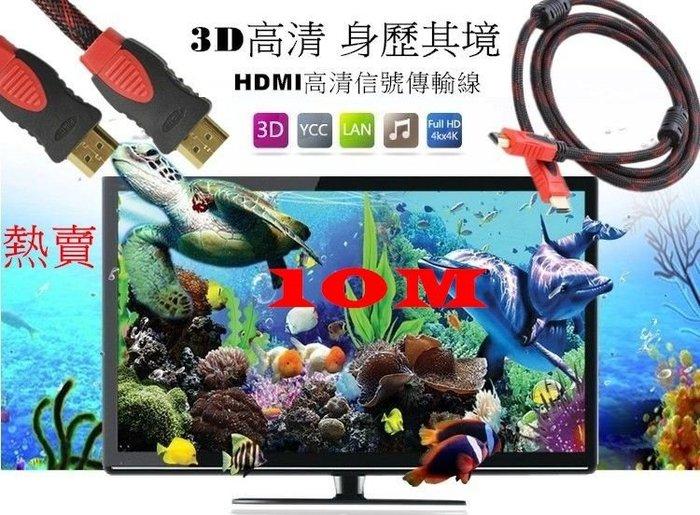 HDMI線 高清視頻線 電腦電視機轉接線 10米