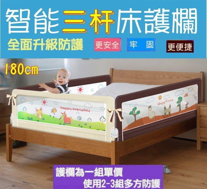 @企鵝寶貝@升級智能三杆/3橫桿 180公分安全床邊護欄 床圍欄 床欄 床護欄 180CM 1.8米