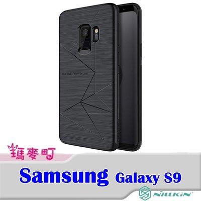 ☆瑪麥町☆ NILLKIN SAMSUNG Galaxy S9 魔力套 TPU 防摔抗震 手機殼 手機套
