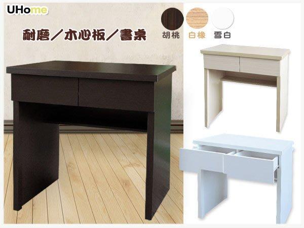 學生【UHO】哈羅耐磨木心板二抽書桌/三色可選/木心板