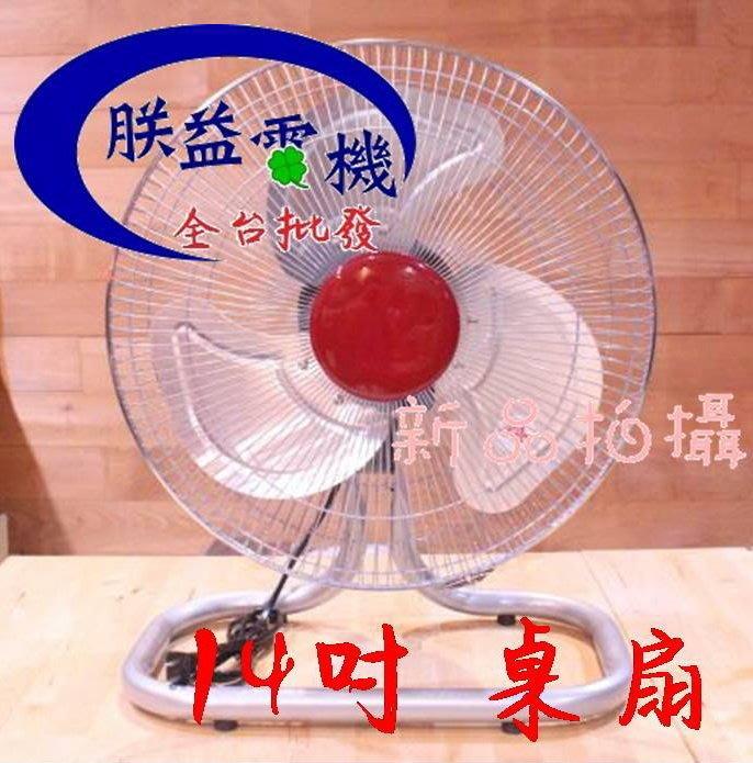 『朕益 』金牛牌 TH-1421 14吋 桌扇 工業扇 電風扇 落地扇 通風扇 太空扇 壁