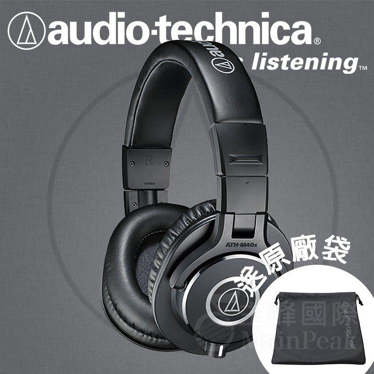 【免運】台灣鐵三角公司貨 ATH-M40x 監聽耳機 耳罩式耳機 耳罩耳機 頭戴式耳機 audio-technica