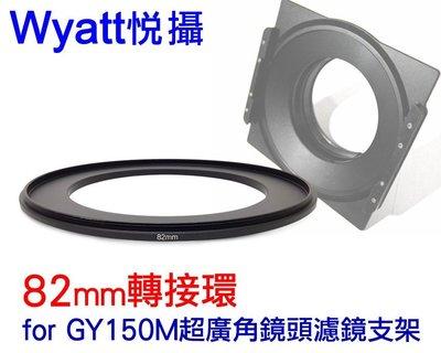 @佳鑫相機@(全新品)Wyatt悅攝 82mm轉接環 for GY150M超廣角鏡頭濾鏡支架 框架 不會暗角! 可刷卡!
