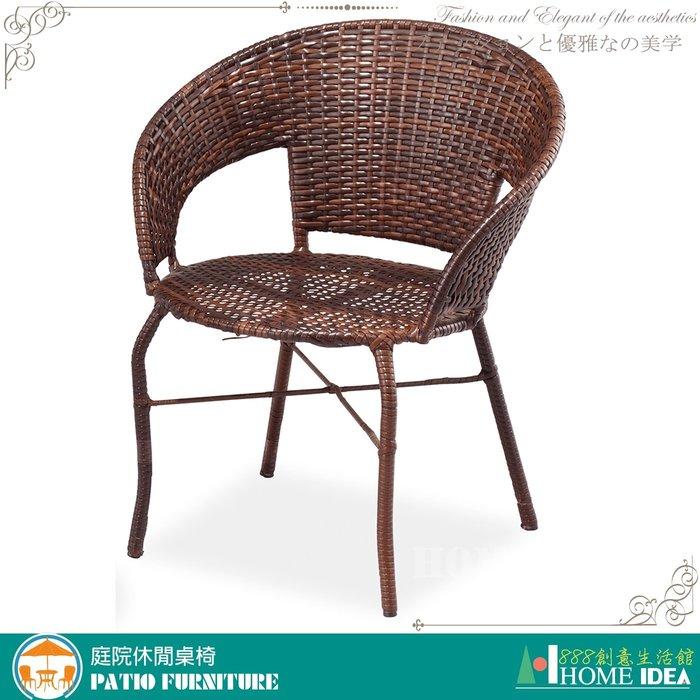 『888創意生活館』047-C650-6休閒椅A215$1,200元(26餐桌椅躺椅折合桌椅休閒椅)高雄家具