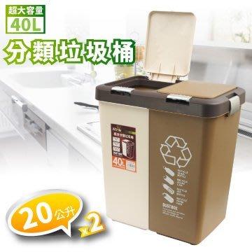 【TRENY直營】組合分類垃圾桶 40L 垃圾回收二合一 資源回收 清潔 整理 垃圾桶 清潔箱 G2050