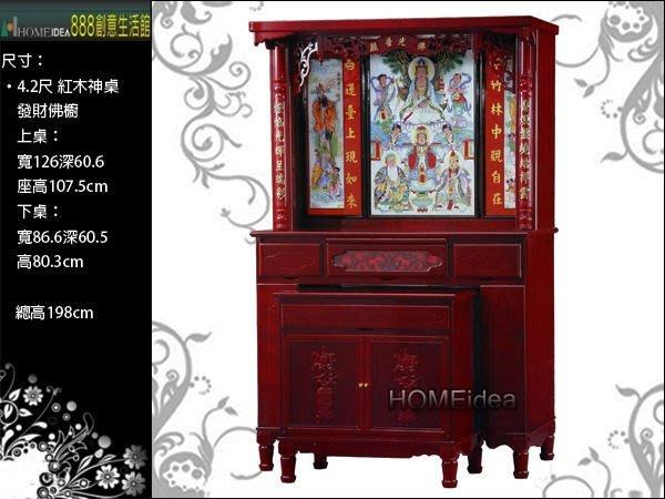 □888創意生活館□063-031-42紅木色4.2尺發財佛櫥$8,500元(19櫥桌-佛像-佛具)屏東家具