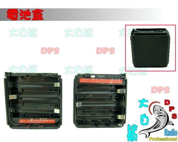 ~大白鯊無線~空電池盒C-150.S-145.RL-102.P150
